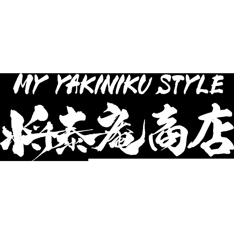 MY YAKINIKU STYLE 将泰庵商店 ロゴ